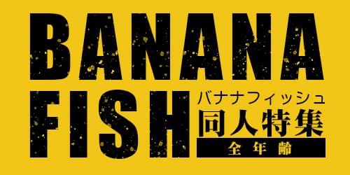 BANANAFISH特集