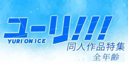 ユーリ!!! on ICE 特集