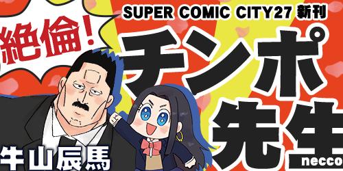 通販TOPバナー小_30628889【necco】『絶倫!チンポ先生』.jpg