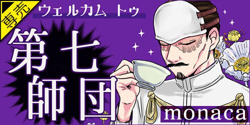通販TOPバナー小_30633137【monaca】『ウェルカムトゥ第七師団』.jpg