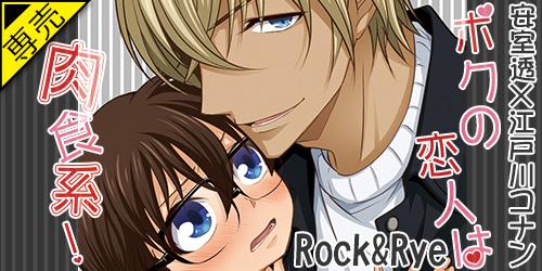通販TOPバナー小_30638618【Rock_Rye】『ボクの恋人は肉食系!』.jpg