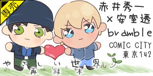 通販TOPバナー小_30642363【bramble】『やさしい世界』