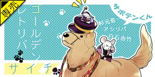 通販TOPバナー小_30642434【サボテンくん】『ゴールデンレトリバーサイチ』.jpg
