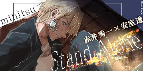 通販TOPバナー小_30643344【mihitsu】『Stand-Alone』.jpg