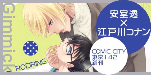 通販TOPバナー小_30643370【RODRING】『Gimmick』.jpg
