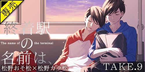 通販TOPバナー小_30643717【TAKE.9】『終着駅の名前は、』.jpg