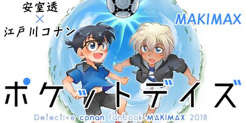 通販TOPバナー小_30643916【MAKIMAX】『ポケットデイズ』.jpg