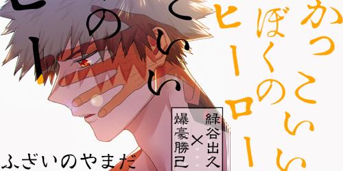 通販TOPバナー小_30644361【ふざいのやまだ】『かっこいいぼくのヒーロー』.jpg