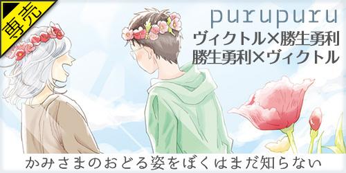 通販TOPバナー小_30645762【purupuru】『かみさまのおどる姿をぼくはまだ知らない』.jpg