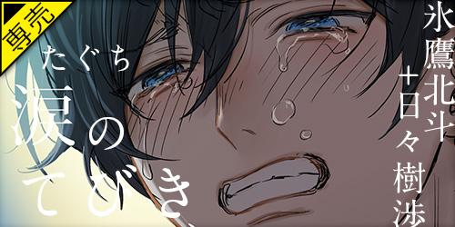 通販TOPバナー小_30646264【たぐち】『涙のてびき』.jpg