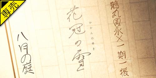 通販TOPバナー小_30646266【八月の庭】『花冠の雪』.jpg