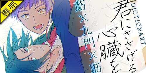 通販TOPバナー小_30648016【DICTIONARY】『君にささげる心臓を』.jpg