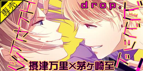 通販TOPバナー小_30648246【drop.】『ビビッドエトセトラ』.jpg