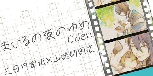 通販TOPバナー小_30648267【Oden】『まひるの夜のゆめ』.jpg