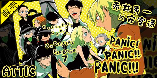 通販TOPバナー小_30649129【ATTIC】『PANIC!PANIC!!PANIC!!!』.jpg