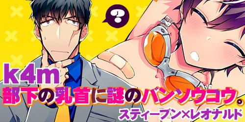 通販TOPバナー小_30649307【k4m】『部下の乳首に謎のバンソウコウ』.jpg