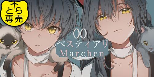通販TOPバナー小_30650086【Marchen】『ベスティアリ』.jpg
