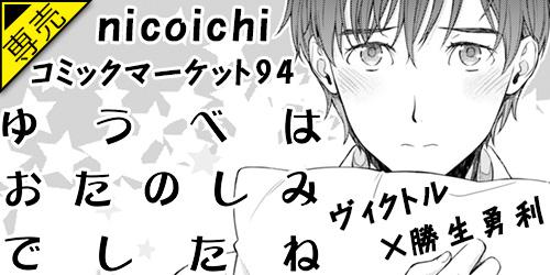 通販TOPバナー小_30650733【nicoichi】『ゆうべはおたのしみでしたね』.jpg