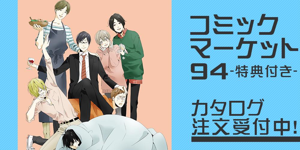 コミックマーケット94カタログ