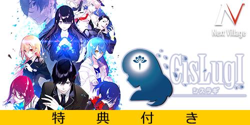 『CisLugI-シスラギ-』