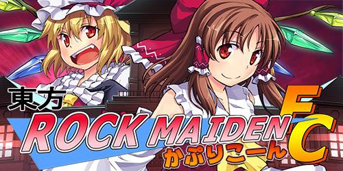 『東方ROCK MAIDEN FC 』