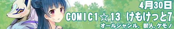 comic1☆13/けもけっと7
