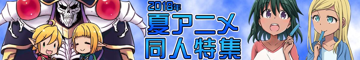 ページヘッダ_『2018年夏アニメ同人特集(全年齢)』.jpg