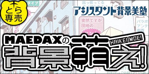 30639463【アシスタント背景美塾】『MAEDAXの背景萌え!』