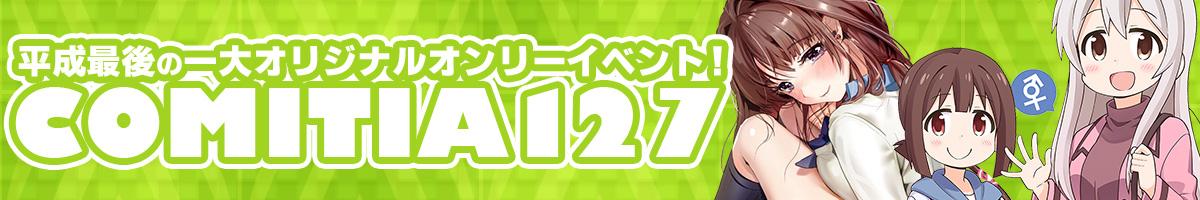 COMITIA127